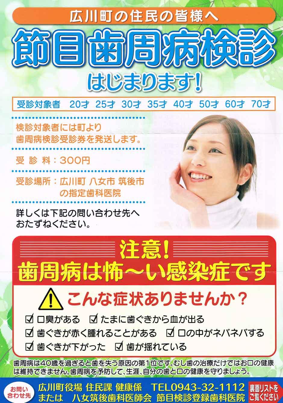 節目歯周病検診